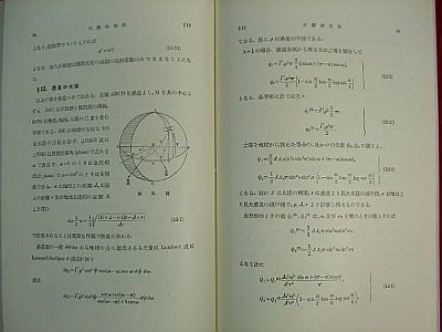 古い本の話 | ほうき星観測隊D70